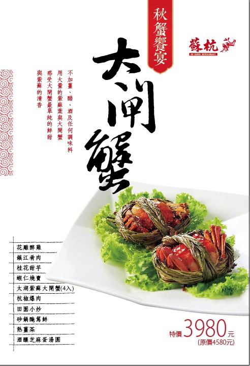 秋蟹響宴 10/20開賣,歡迎預訂