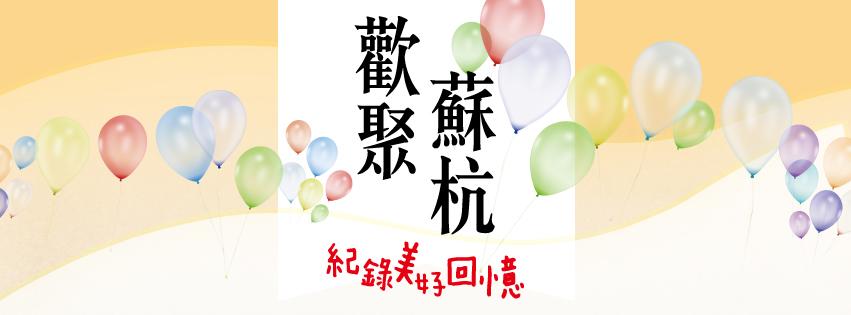 歡迎蘇杭餐廳 紀錄美好回憶