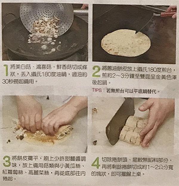 A野菌捲餅
