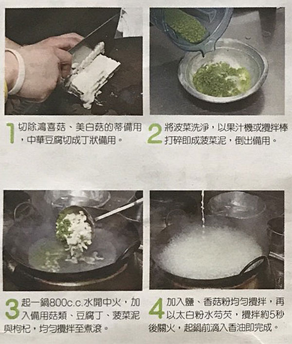 B鮮菇翡翠羹