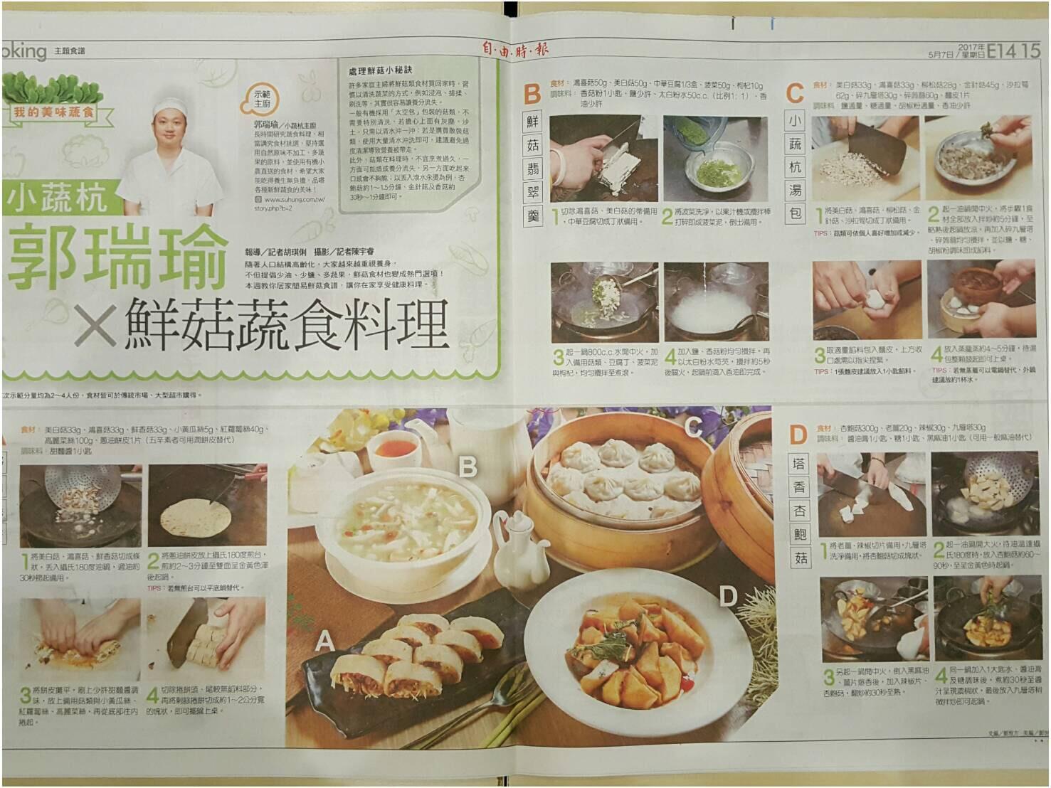 小蔬杭郭瑞瑜鮮菇蔬食料理