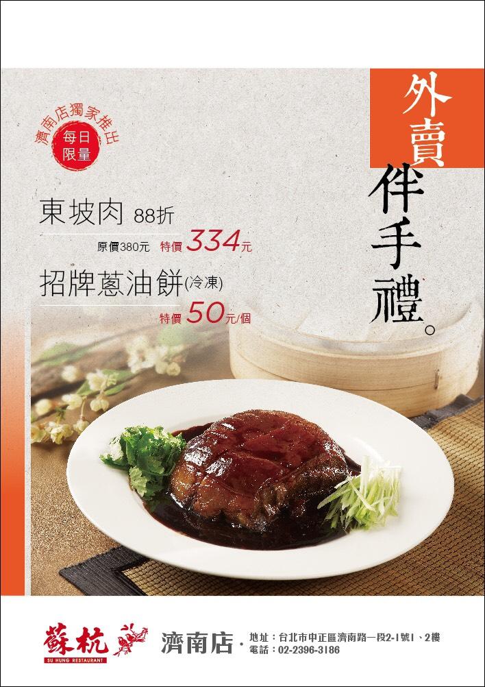 蘇杭餐廳濟南店外帶好禮 東坡肉 蔥油餅